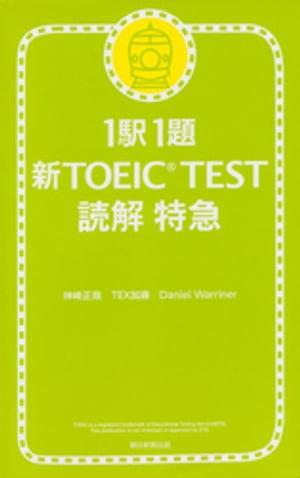 1駅1題 新TOEIC(R) TEST 読解 特急【電子書籍】[ 神崎正哉 ]