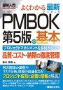 図解入門 よくわかる 最新PMBOK第5版の基本【電子書籍】[ 鈴木安而 ]