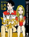 レディ&オールドマン 2【電子書籍】[ オノ・ナツメ ]