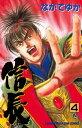 TENKA FUBU 信長(4)【電子書籍】[ ながてゆか ]