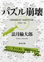 パズル崩壊 WHODUNIT SURVIVAL 1992ー95【電子書籍】[ 法月 綸太郎 ]