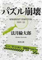 パズル崩壊WHODUNITSURVIVAL1992ー95