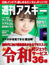 週刊アスキーNo.1228(2019年4月30日発行)【電子書籍】[ 週刊アスキー編集部 ]