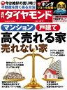 週刊ダイヤモンド 15年3月7日号【電子書籍】[ ダイヤモンド社 ]