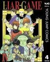 LIAR GAME 4【電子書籍】 甲斐谷忍