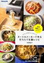 フィリップスオフィシャルブック ヌードルメーカーで作る打ちたて生麺レシピ【電子書籍】[ 村田 裕子 ]