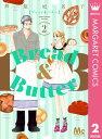 Bread&Butter 2【電子書籍】[ 芦原妃名子 ]