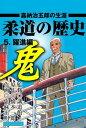 柔道の歴史 5 〜躍進編〜嘉納治五郎の生涯【電子書籍】[ 橋本一郎 ]