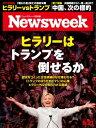 ニューズウィーク日本版 2016年6月21日2016年6月21日【電子書籍】