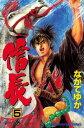 TENKA FUBU 信長(5)【電子書籍】[ ながてゆか ]