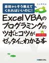 Excel VBAのプログラミングのツボとコツがゼッタイにわかる本【電子書籍】[ 立山秀利 ]