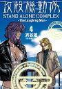 攻殻機動隊 STAND ALONE COMPLEX 〜The Laughing Man〜4巻【電子書籍】[ 衣谷遊 ]