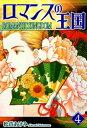 ロマンスの王国(4)【電子書籍】[ 松苗あけみ ]