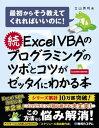 続 Excel VBAのプログラミングのツボとコツがゼッタイにわかる本【電子書籍】[ 立山秀利 ]
