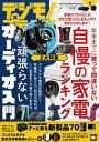 デジモノステーション 2017年 1月号【電子書籍】