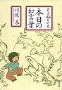 本日のお言葉 名言366日の本【電子書籍】 川原泉