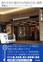 進化する5つ星ホテルのおもてなし英語【電子書籍】[ 関優子 ...