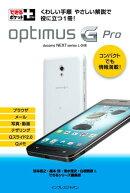 �Ǥ���ݥ��åȡ� Optimus G Pro