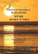 Tefilat Hashl��� Hakadosh