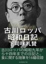 古川ロッパ昭和日記・下司味礼賛【電子書籍】[ 古川ロッパ ]