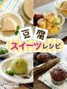 ヘルシー豆腐スイーツレシピ【電子...