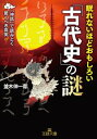 眠れないほどおもしろい「古代史」の謎「神話」で読みとく驚くべき真実【電子書籍】 並木伸一郎