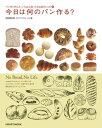 今日は何のパン作る? cuocaオリジナルレシピ集【電子書籍】[ クオカプランニング ]