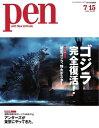 Pen 2014年 7/15号2014年 7/15号【電子書籍】
