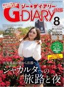 G-DIARY 2016ǯ 8���