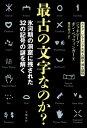 最古の文字なのか? 氷河期の洞窟に残された32の記号の謎を解く【電子書籍】[ ジェネビーブ・ボン・ペ