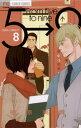 5時から9時まで(8)【電子書籍】[ 相原実貴 ]