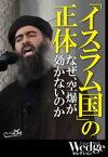 「イスラム国」の正体 なぜ、空爆が効かないのか (Wedgeセレクション No.37)【電子書籍】[ 池内恵 ]