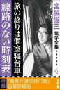 宮脇俊三 電子全集4 『旅の終りは個室寝台車/線路のない時刻表』【電子書籍】[ 宮脇