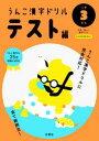 うんこ漢字ドリル テスト編 小学3年生【電子書籍】