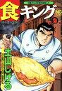 食キング 9【電子書籍】[ 土山しげる ]