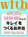 with e-Books SHIORIさんの「キレイ」をつくるお弁当【電子書籍】[ with編集部 ]