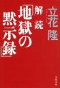解読「地獄の黙示録」【電子書籍】[ 立花 隆 ]