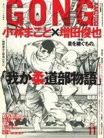 ゴング格闘技November2016No.293November2016No.293