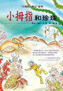 Pinky and the Pearls Chinese editie【電子書籍】[ Dick Laan ]