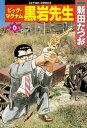 ビッグ・マグナム黒岩先生 (6)【電子書籍】[ 新田たつお ]