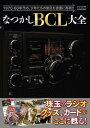 なつかしBCL大全三才ムック vol.859【電子書籍】[ 三才ブックス ]
