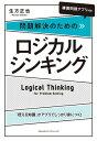 [練習問題アプリ付き]問題解決のためのロジカルシンキング【電子書籍】[ 生方 正也