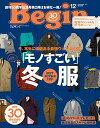 Begin(ビギン) 2017年12月号【電子書籍】