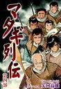 マタギ列伝(4)【電子書籍】[ 矢口高雄 ]