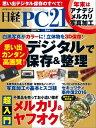 日経PC21 (ピーシーニジュウイチ) 2017年 1月号 [雑誌]【電子書籍】[ 日経PC21編集部 ]