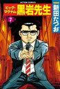 ビッグ・マグナム黒岩先生 (7)【電子書籍】[ 新田たつお ]