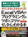 デバッグ力でスキルアップ! Excel VBAのプログラミングのツボとコツがゼッタイにわかる本【電子書籍】[ 立山秀利 ]
