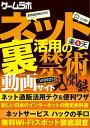 ネット裏活用の禁術【電子書籍】[ 三才ブックス ]
