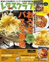 レタスクラブ 2016年10月25日合併号【電子書籍】[ レタスクラブ編集部 ]