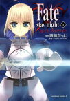 Fate/stay night(1)【電子書籍】[ 西脇 だっと ]